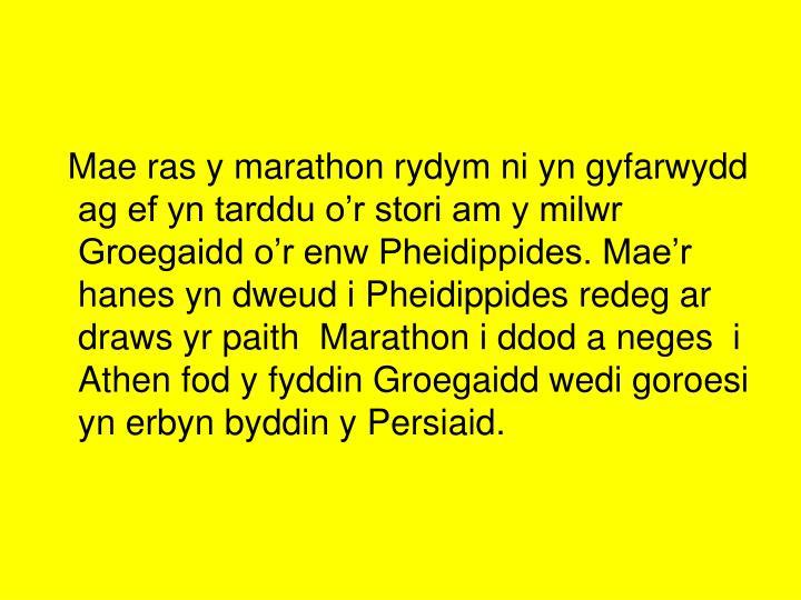 Mae ras y marathon rydym ni yn gyfarwydd ag ef yn tarddu o'r stori am y milwr Groegaidd o'r en...