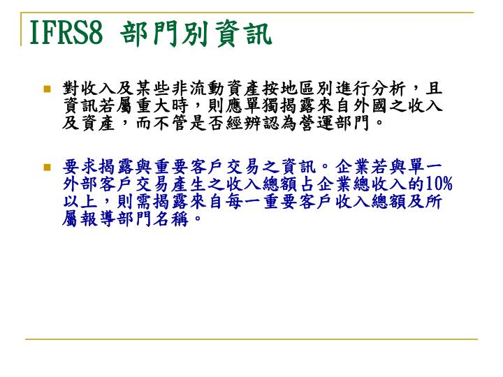 IFRS8 部門別資訊