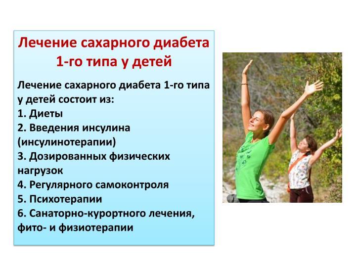 Презентация лечение сахарного диабета у детей