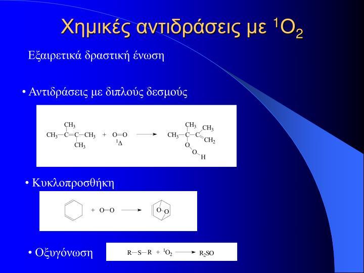 Χημικές αντιδράσεις με