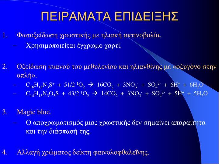 ΠΕΙΡΑΜΑΤΑ ΕΠΙΔΕΙΞΗΣ