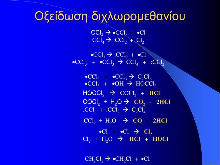 Οξείδωση διχλωρομεθανίου
