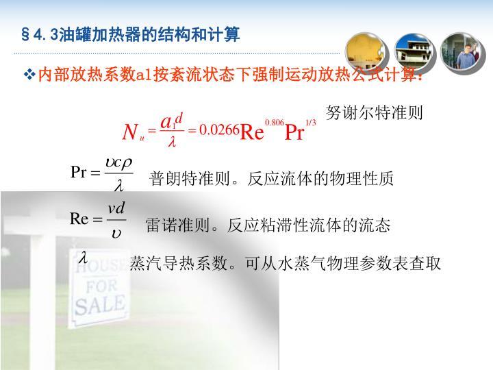 普朗特准则。反应流体的物理性质