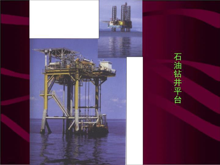 石油钻井平台