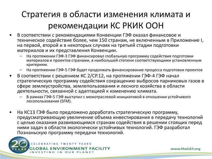 Стратегия в области изменения климата и рекомендации КС РКИК ООН