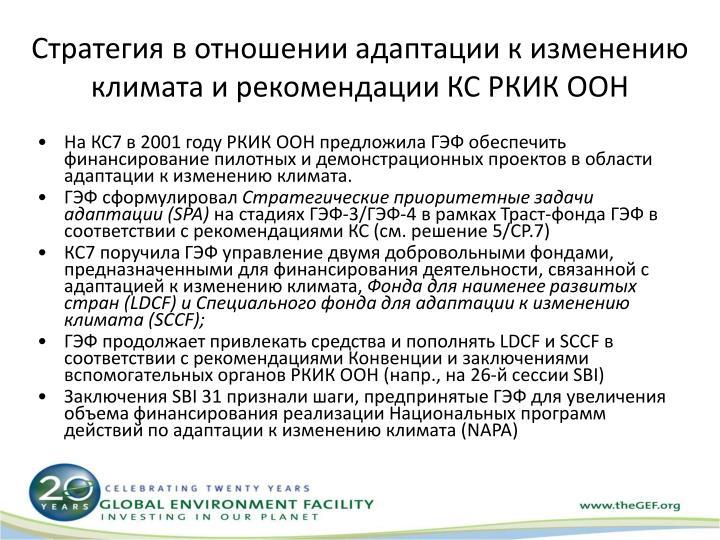 Стратегия в отношении адаптации к изменению климата и рекомендации КС РКИК ООН