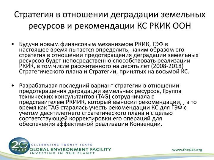 Стратегия в отношении деградации земельных ресурсов и рекомендации КС РКИК ООН