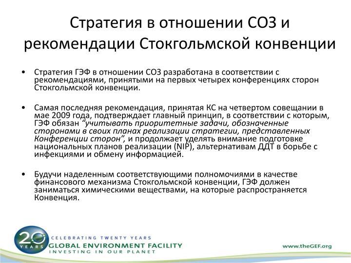 Стратегия в отношении СОЗ и рекомендации Стокгольмской конвенции