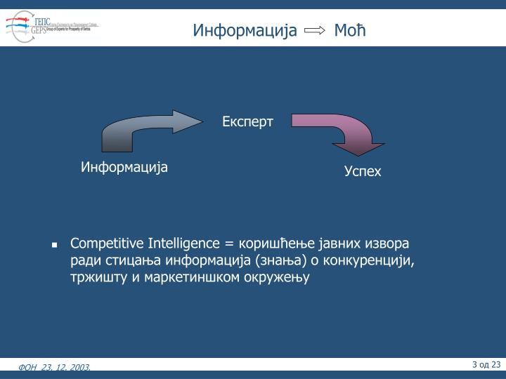 Информација