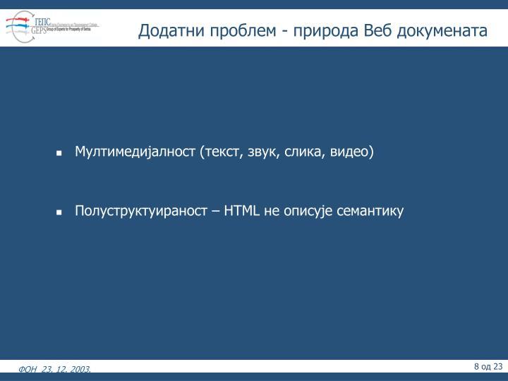 Додатни проблем - природа Веб докумената