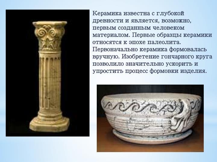 Керамика известна с глубокой древности и является, воз...