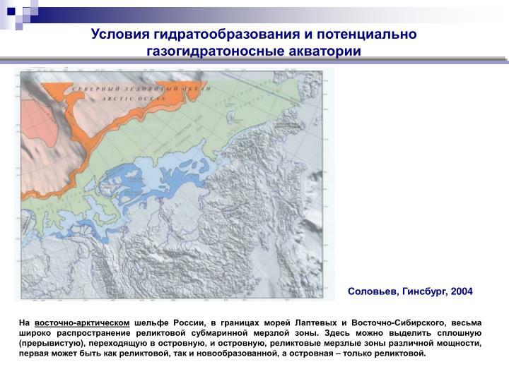 Условия гидратообразования и потенциально газогидратоносные акватории
