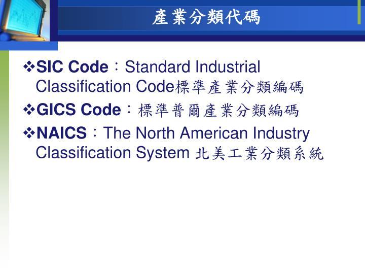產業分類代碼