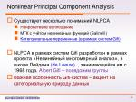 nonlinear principal component analysis