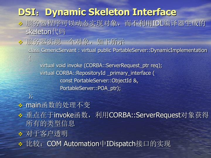 DSI:Dynamic Skeleton Interface