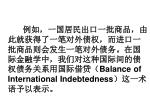 balance of international indebtedness