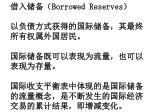 borrowed reserves