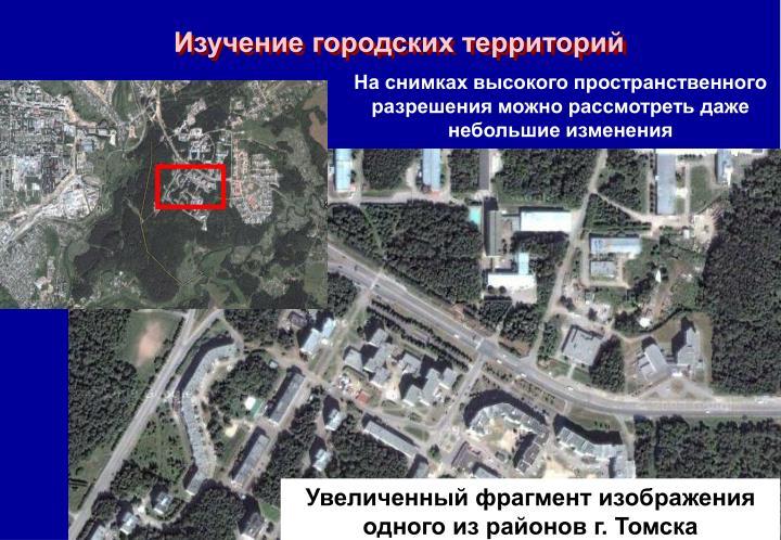 Изучение городских территорий