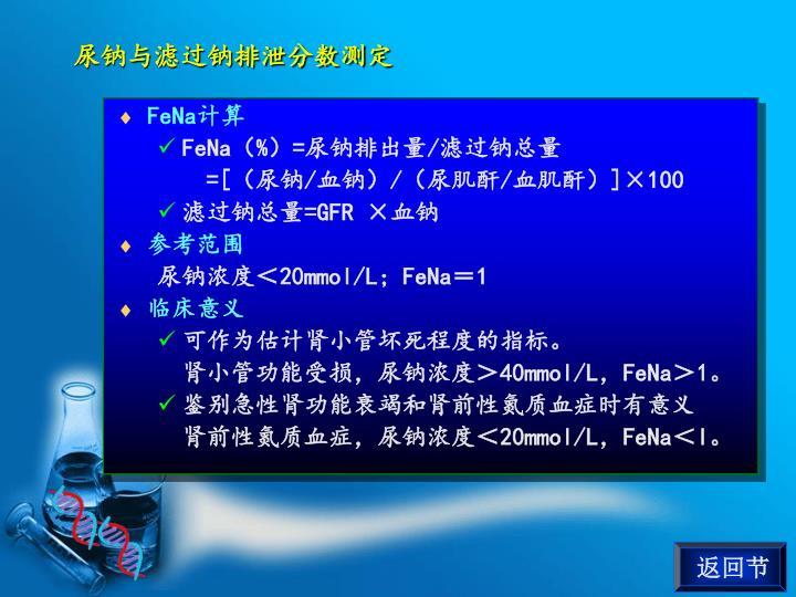 尿钠与滤过钠排泄分数测定