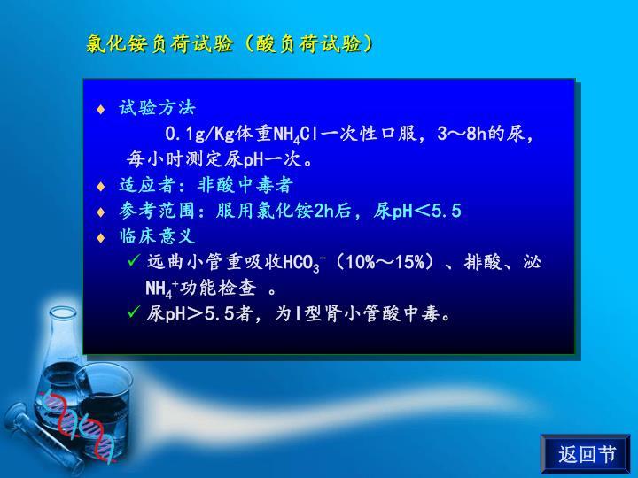 氯化铵负荷试验(酸负荷试验)
