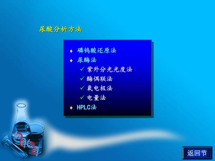 尿酸分析方法