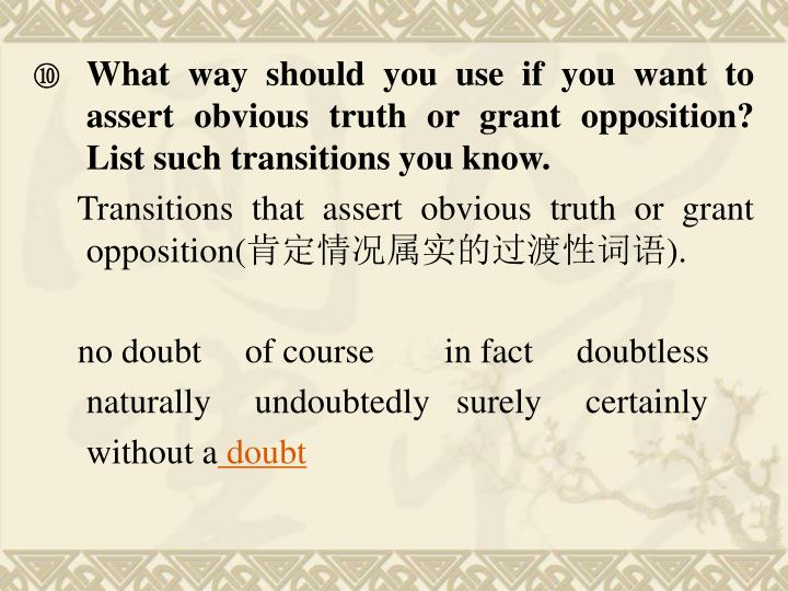 What way should you use if you want to assert obvious truth or grant opposition? List such transitions you know.