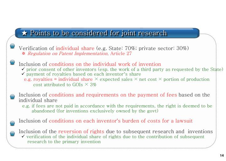★ Points to be considered for joint research