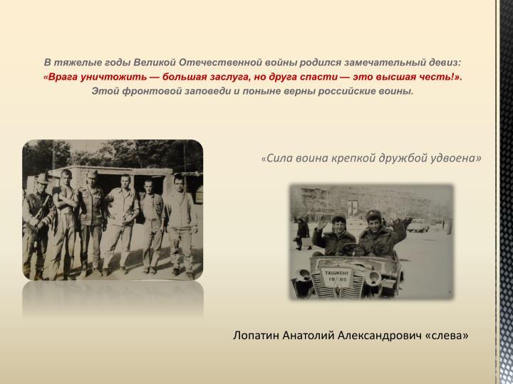 В тяжелые годы Великой Отечественной войны