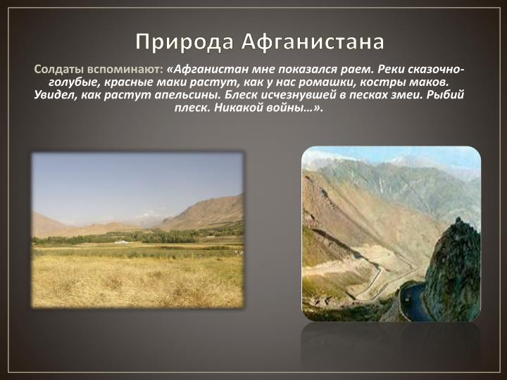 Природа Афганистана