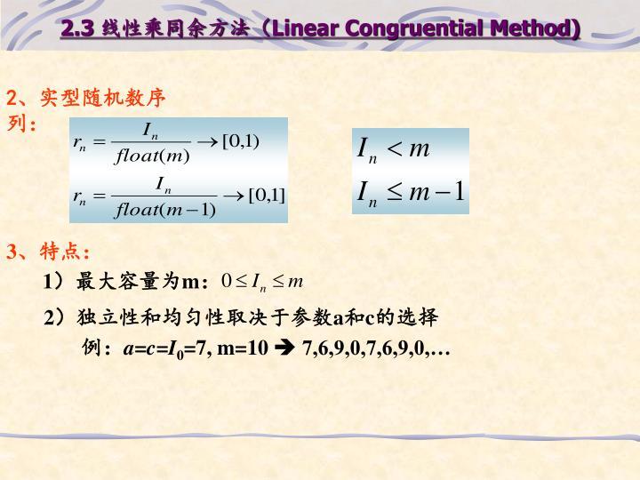 2 3 linear congruential method1