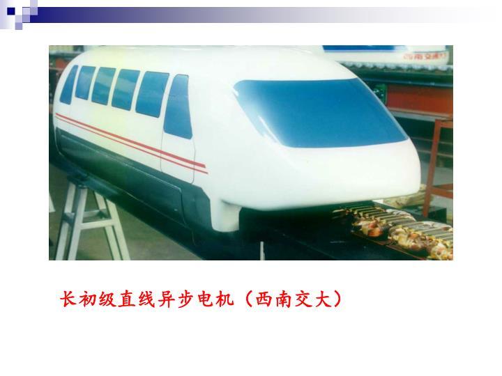 长初级直线异步电机(西南交大)