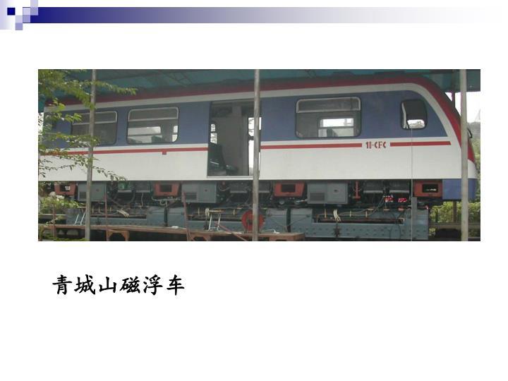青城山磁浮车