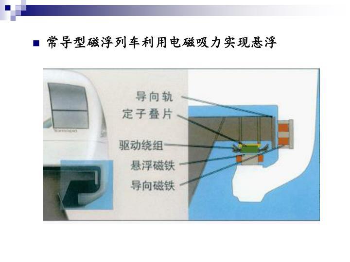 常导型磁浮列车利用电磁吸力实现悬浮