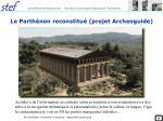 le parth non reconstitu projet archeoguide