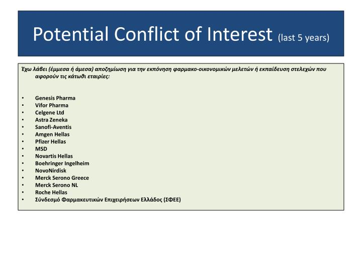 Potential conflict of interest last 5 years