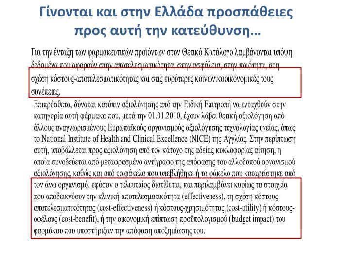 Γίνονται και στην Ελλάδα προσπάθειες