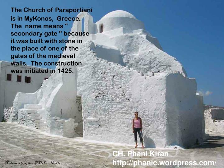 """The Church of Paraportianí is in MyKonos,  Greece. The  name means """" secondary gate """" because it was built with stone in the place of one of the gates of the medieval walls.  The construction was initiated in 1425."""