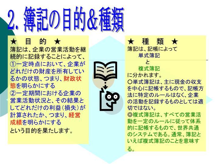 2.簿記の目的&種類