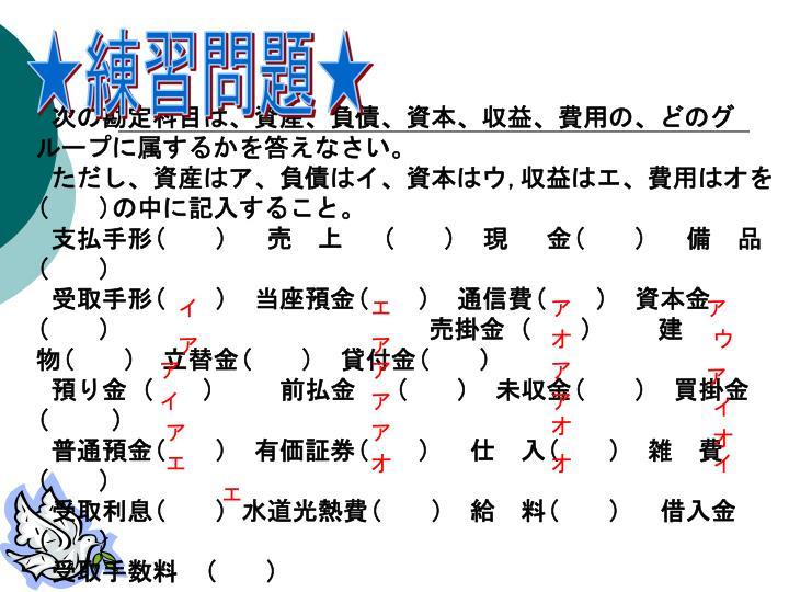 ★練習問題★