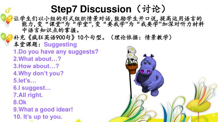 Step7 Discussion