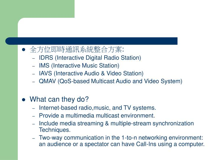 全方位即時通訊系統整合方案: