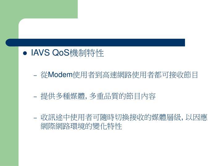 IAVS QoS