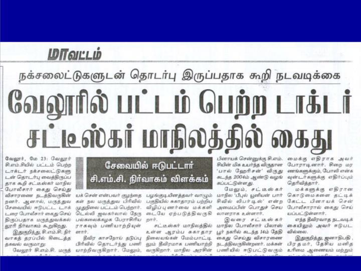 Dinakaran Daily News (Vellore district), May 23, 2007