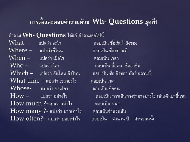 การตั้งและตอบคำถามด้วย