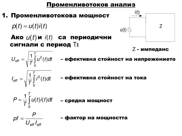 Променливотоков анализ