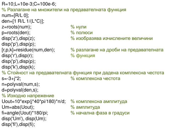 R=10;L=10e-3;C=100e-6;