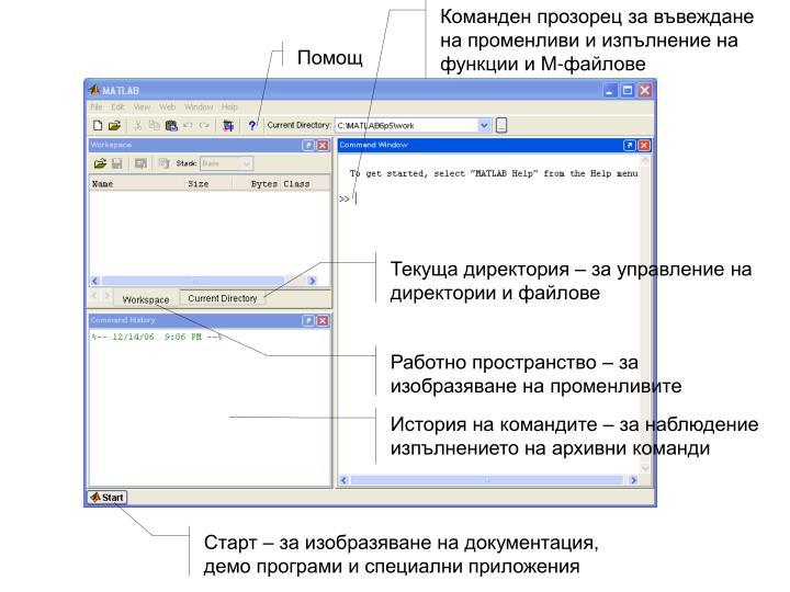 Команден прозорец за въвеждане на променливи и изпълнение на функции и М-файлове