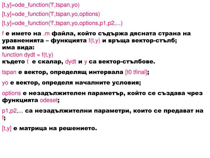 [t,y]=ode_function('f',tspan,yo)