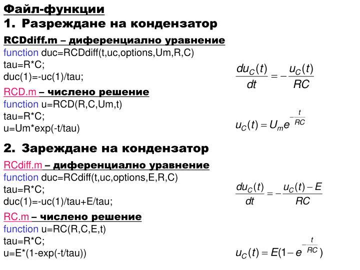 Файл-функции