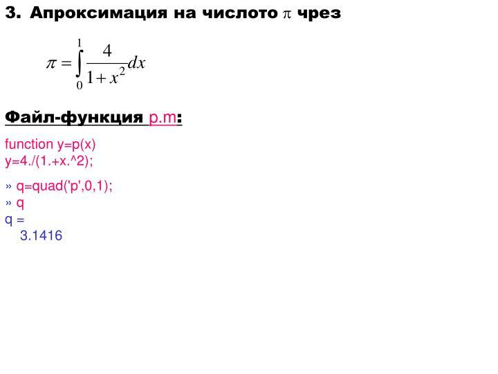 Апроксимация на числото